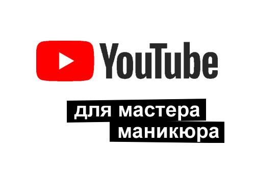 Лучшие Youtube-каналы для мастера маникюра.