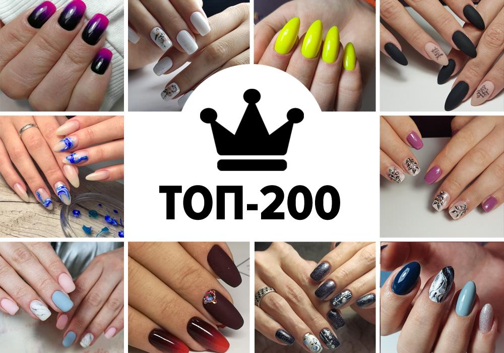 ТОП-200 фото лучшего дизайна маникюра ногтей.