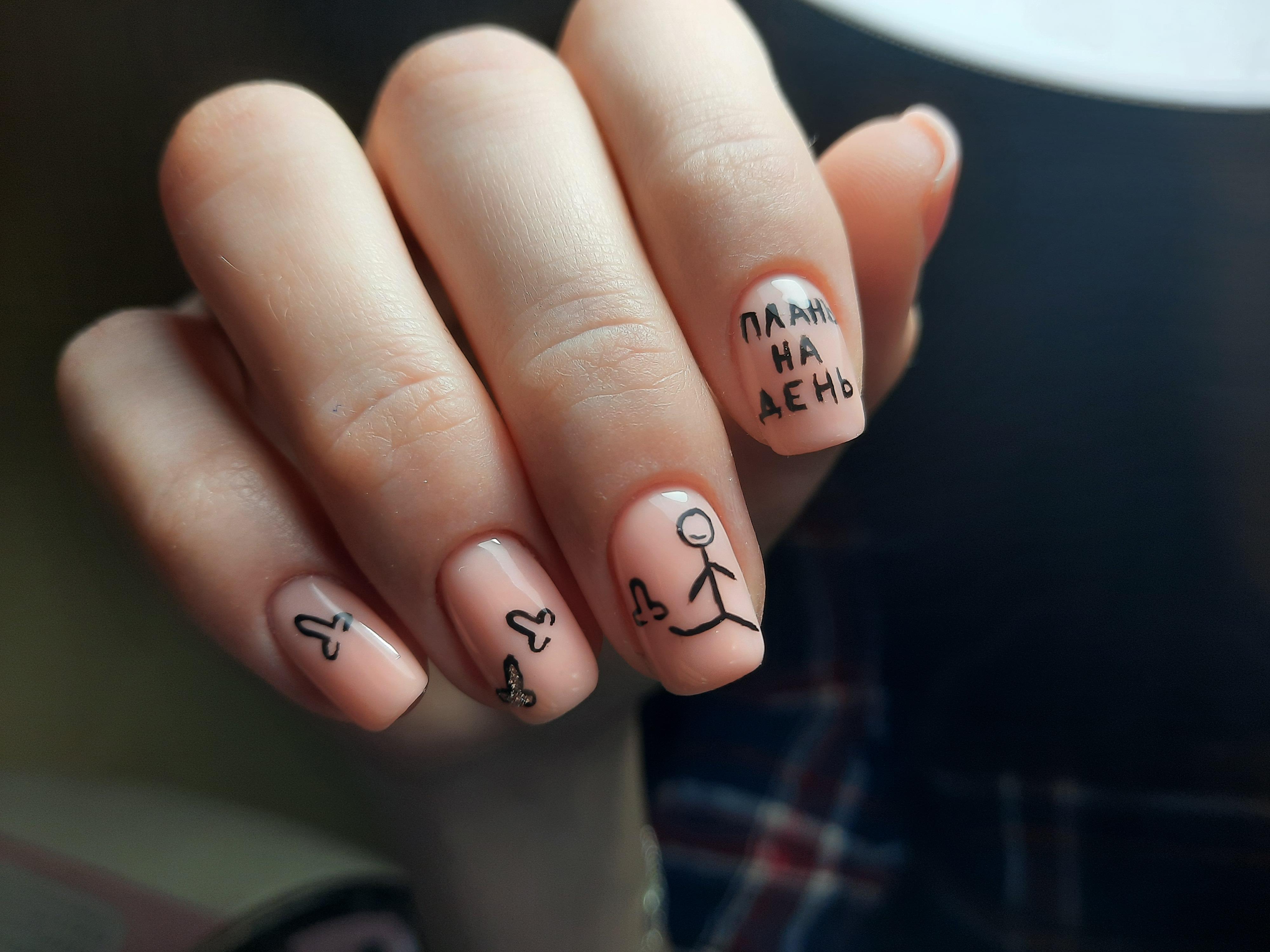 Нюдовый маникюр с рисунком и надписями на короткие ногти.