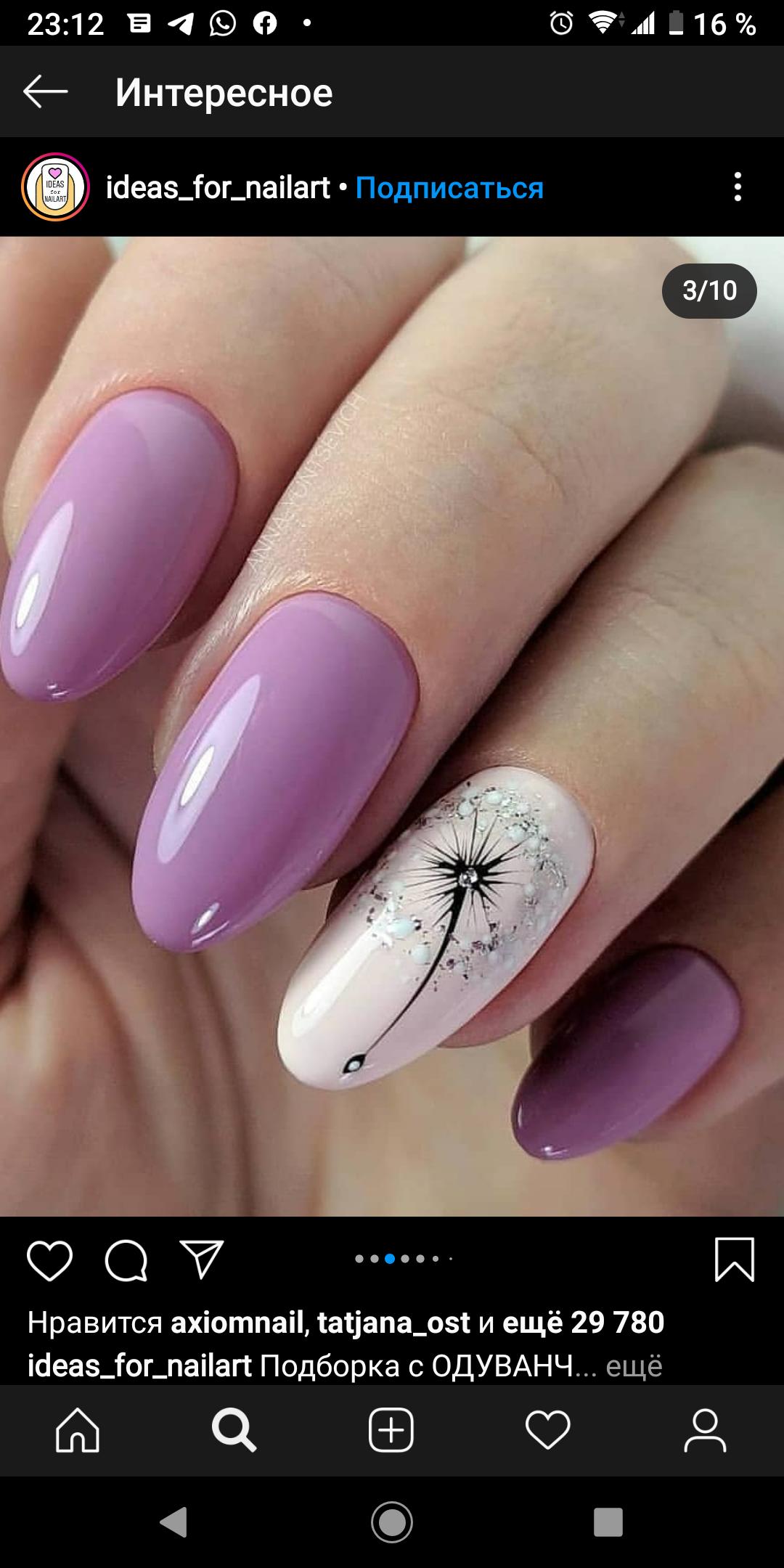 Маникюр с одуванчиком в лиловом цвете на длинные ногти.