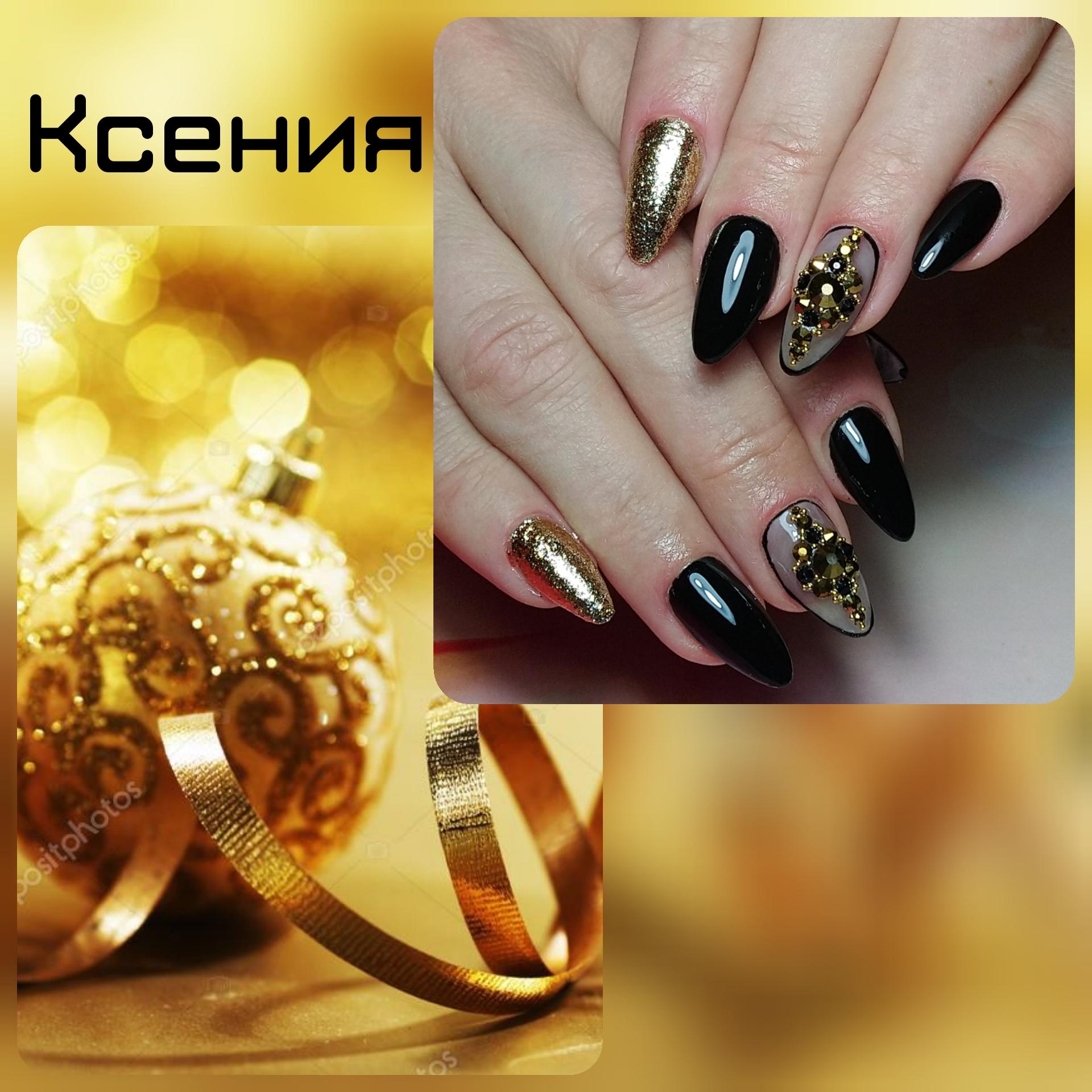 Маникюр в чёрном цвете с нюдовым прозрачным дизайном, золотыми блёстками и стразами.