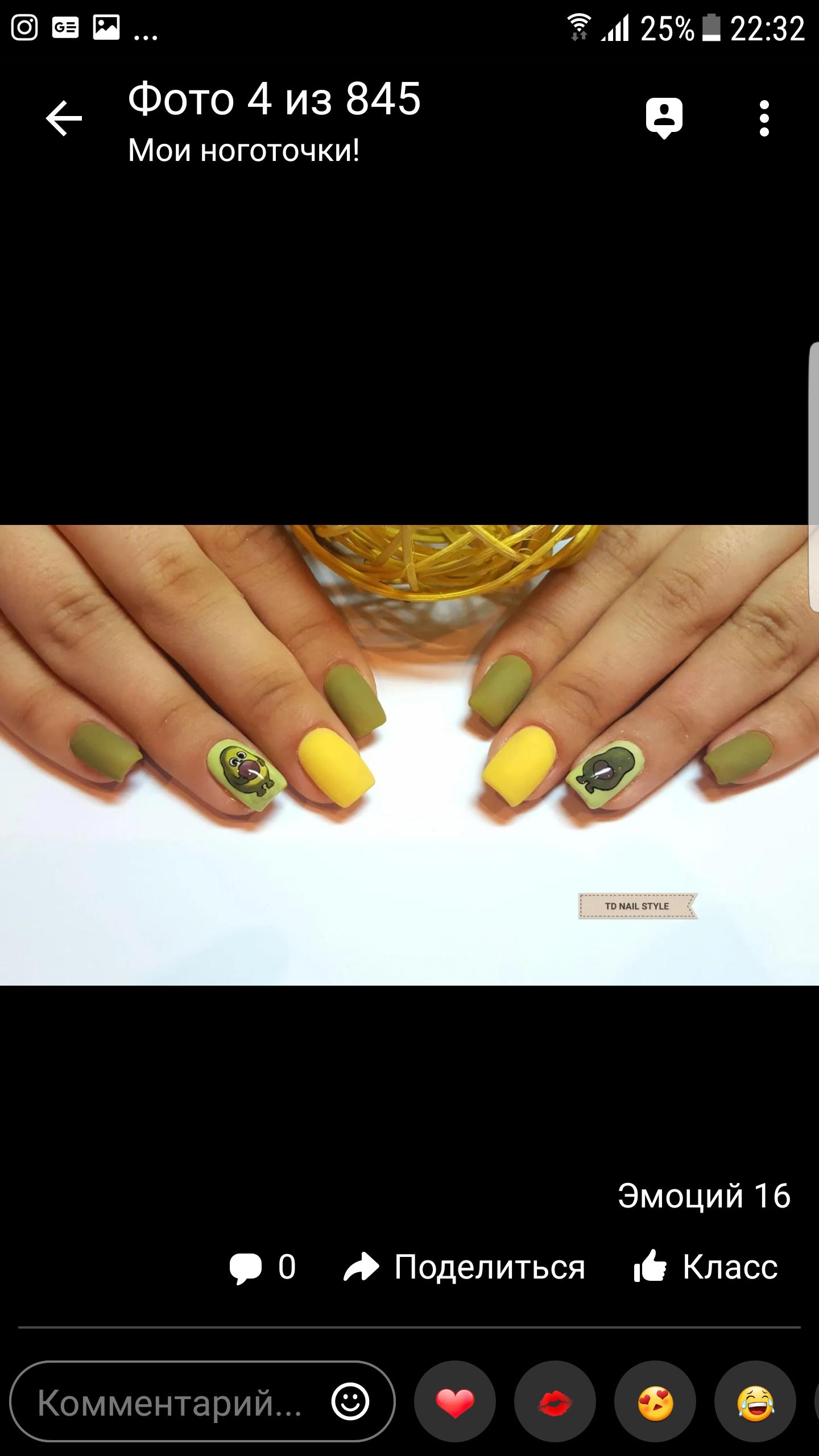 Матовый маникюр с авокадо.